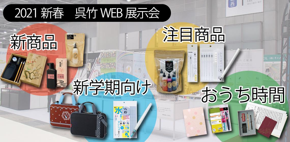 2021新春WEB見本市